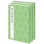 植物名实图考长编(整理本・全3册)