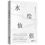 水绘仙侣:冒辟疆与董小宛1642—1651(赠《影梅庵忆语》原文一册)