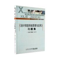 《会计信息系统原理与应用》习题集