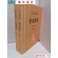 【二手9成新】世说新语(上下) /朱碧莲、沈海波 译 中华书局