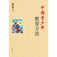 【二手书9成新】 中国青少年教育方法 熊汉潮 作家出版社 9787506368506