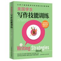 美国学生写作技能训练