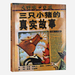 三只小猪的真实故事——美国图书馆学会年度好书推荐 《纽约时报》年度好书!