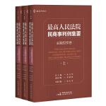 最高人民法院民商事判例集要:金融担保卷