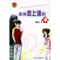 【二手旧书九成新】 是谁恋上谁的心――柠檬树系列