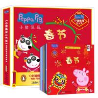 小猪佩奇过大年绘本故事书全7册 电影同名动画故事书 0-3-4-6岁幼儿园宝宝早教图画书籍 peppa pig儿童启蒙认