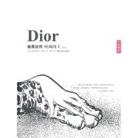 【TH】迪奥自传 时尚王国 (法)迪奥,刘晨 黑龙江教育出版社 9787531661535