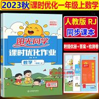 2020春阳光同学课时优化作业一年级下册数学人教版 RJ