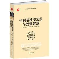 【二手书8成新】卡耐基社交艺术与处世智慧 戴尔・卡耐基 9787554607411