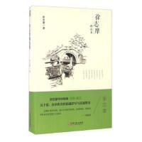 【二手旧书8成新】徐志摩精选集 徐志摩 9787519015039