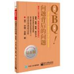 【新书店正版】QBQ!问题背后的问题(钻石版) John G.Miller(约翰.米勒),李津石 朱新丽 978712