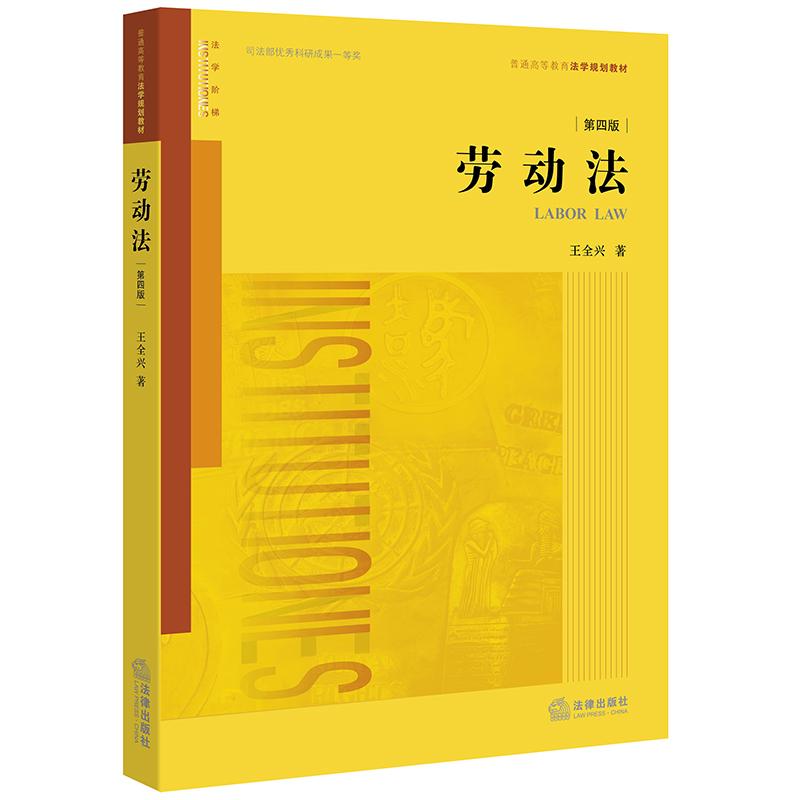 劳动法(第四版) 涵盖劳动法立法简史、劳动法基础理论、劳动关系协调、劳动基准、劳动保障以及法律救济