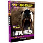 中国儿童动植物百科(彩图版) 哺乳家族1
