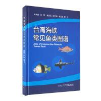 台湾海峡常见鱼类图谱