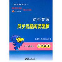 【二手书8成新】初中英语同步话题阅读理解(人教版七年级上(2010年06月印刷(答案解析 王长喜 9787801428