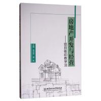 【二手旧书8成新】房地产开发与经营:项目驱动教学法 袁志华,温桃 9787568247085
