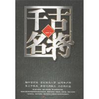 【新书店正版】千古名将徐海军9787801754639长安出版社
