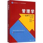 大学管理类教材丛书 管理学:原理与方法(第六版)周三多,陈传明9787309111293复旦大学出版社