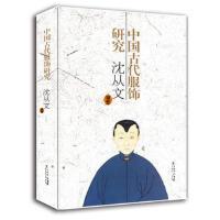 【二手旧书9成新】中国古代服饰研究沈从文上海书店出版社9787545804393