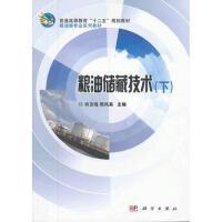 【二手旧书8成新】粮油储藏技术(上、下 许方浩 等 9787030348203