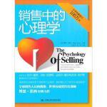 【正版二手书旧书9成新左右】销售中的心理学9787300131399
