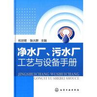 【二手旧书九成新】 净水厂、污水厂工艺与设备手册