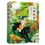 丛林故事(又译《丛林之书》,名家全译本,新版本,手绘精美插图,新课标,包括《丛林故事》+《丛林故事续集》)