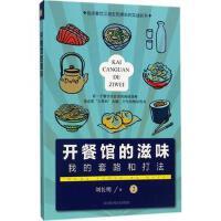 【二手旧书8成新】开餐馆的滋味(2:我的套路和打法 刘长明 9787536486287