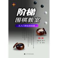 【二手旧书8成新】阶梯围棋教室 从入门到业余初段(第2版 黄希文 9787538176964