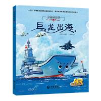 中国海洋梦・巨龙出海