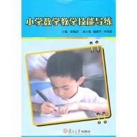 【二手旧书8成新】小学数学教学技能导练 田晓莅 9787309078909