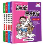 小博士口袋书系列 脑筋急转弯(4册)