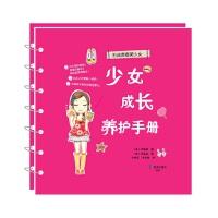 少女成长养护手册(打造青春美少女)
