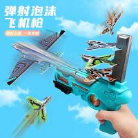 网红泡沫飞机发射枪儿童户外玩具一键弹射式手枪会飞天飞碟滑翔机