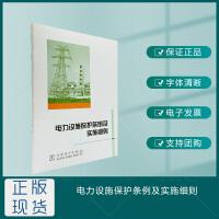 电力设施保护条例及实施细则