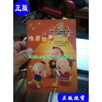 【二手旧书九成新】快乐阳光:第五届中国少年儿童歌曲卡拉OK电视大赛歌曲61首 /大赛?