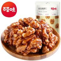 【百草味-琥珀核桃仁168gx3袋】特产坚果 云南纸皮核桃仁