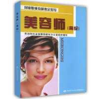 美容师(高级)―指导(国家职业技能鉴定指导用书,各级各类美容师必备资料。)