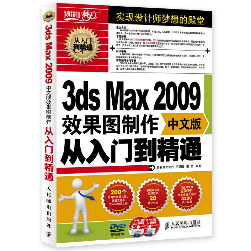 3ds Max 2009中文版效果图制作从入门到精通(附光盘)(经典3dmax教材,3dmax室内设计宝典!)
