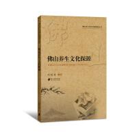 佛山市人文和社科研究丛书:佛山养生文化探源