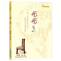 彤彤(林良童书馆,林良成长文学)