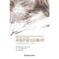 【二手旧书8成新】心理 弗洛伊德与安娜 O-重温精神分析的个案例 【英】斯库斯,孙铃 9787501979295