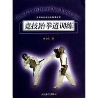 【二手旧书九成新】 竞技跆拳道训练