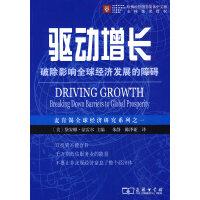 驱动增长――破除影响全球经济发展的障碍