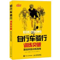 自行车骑行训练突破 基础体能训练指南 自行车运动训练指导 自行车运动爱好者车下训练手册 骑行爱好者基础力量与体能提升指