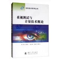 夜视测试与计量技术概论 杨照金,史继芳,胡铁力 9787118119435
