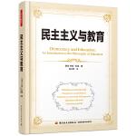 民主主义与教育(万千教育)(软精装珍藏版,杜威代表作,与《课程与教学的基本原理》《理想国》和《爱弥儿》齐名的教育瑰宝)