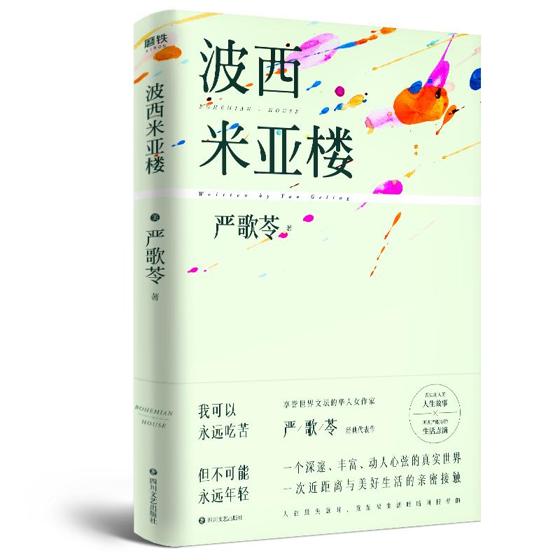 波西米亚楼 我可以永远吃苦,但不可能永远年轻。享誉世界文坛的华人女作家严歌苓经典代表作。真实动人的人生故事,再现严歌苓的生活点滴。人在ZUI失意时,竟是被生活暗暗回报着的。