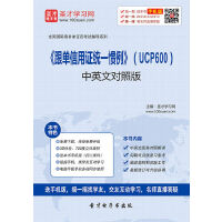 [试题教材]《跟单信用证统一惯例》(UCP600)中英文对照版\考试教材\考试用书配套\真题答案\模拟考试题库\复习全