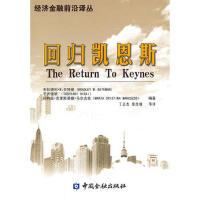 【二手书8成新】回归凯恩斯 布拉德利・W.贝特曼,丁志杰,张红地 9787504957580